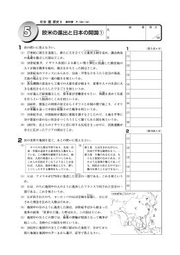 欧米の進出と日本の開国① I 2