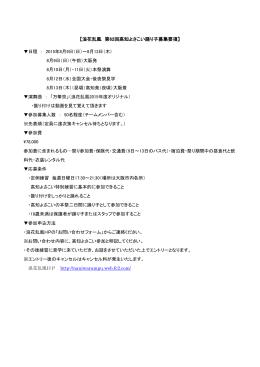 【浪花乱風 第62回高知よさこい踊り子募集要項】