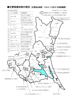 災害拠点病院及びDMAT指定(保有)医療機関位置図(PDF