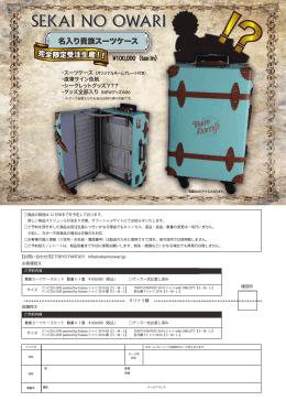 貴族スーツケース予約表 - SEKAI NO OWARI