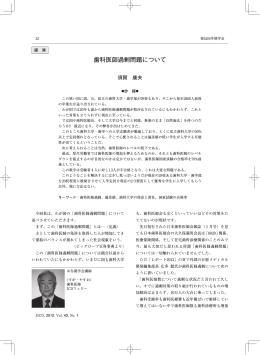 歯科医師過剰問題について - ICD-国際歯科学士会日本部会