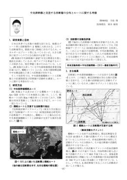 中央新幹線と交差する活断層の分布とルートに関する考察