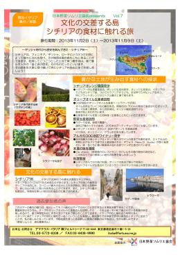 ≪日本野菜ソムリエ協会presents Vol.7≫~文化の交差する島 シチリア