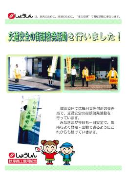 鷺山支店では毎月支店付近の交差 点で、交通安全の街頭啓発活動を