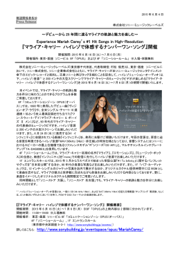 『マライア・キャリー ハイレゾで体感するナンバーワン・ソング』開催(東京