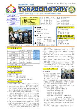 次回のプログラム 11/10 司会者 伊賀久記会長 ソング ゲスト ビジター