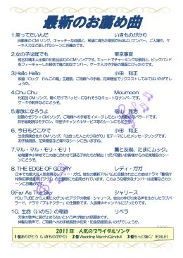 お薦め曲バックナンバー 2011年8月(PDF形式