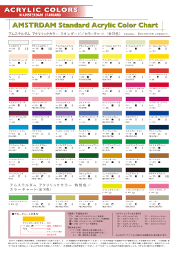 アムステルダム アクリリックカラー 特別色/ カラーチャート(全10色