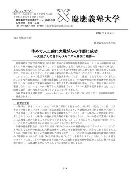 プレスリリース全文(PDF/518KB)