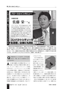 佐藤 栄一氏・宇都宮市長