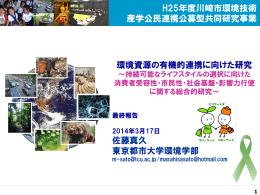 環境資源の有機的連携に向けた研究 佐藤真久 東京都市大学