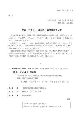 「佐藤 カオル子 洋画展」の開催について