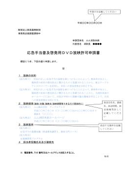 応急手当普及啓発用DVD放映許可申請書