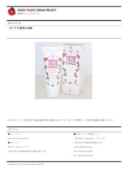 2015.03.10 ガイアの夜明け放映