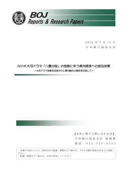 NHK大河ドラマ「八重の桜」の放映に伴う県内経済への波及