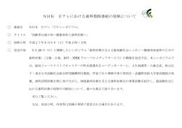 NHK Eテレにおける歯科関係番組の放映について