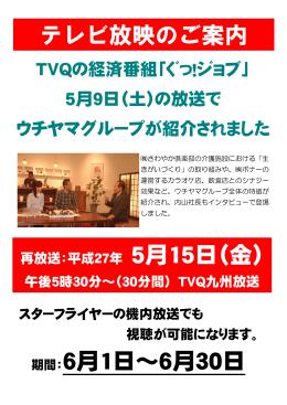 期間:6月1日~6月30日 テレビ放映のご案内