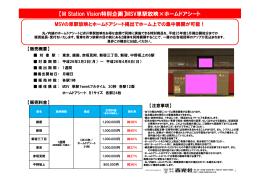 【M Station Vision特別企画】MSV単駅放映×ホームドアシート