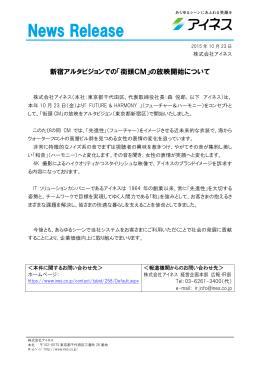 新宿アルタビジョンでの「街頭CM」の放映開始について