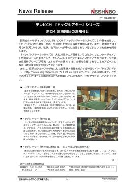 テレビCM 『ドッグシアター』シリーズ 新CM放映開始のお知らせ