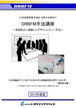 DRBFM手法講座 - トヨタエンタプライズ