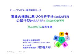 事故の構造に基づく分析手法:ImSAFER の即行型