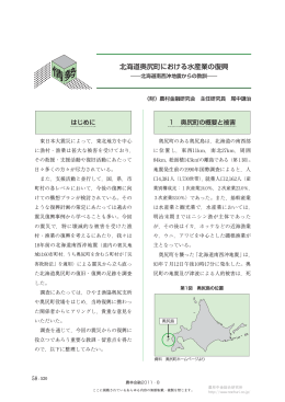 北海道奥尻町における水産業の復興―北海道南西沖
