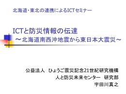 ICTと防災情報の伝達 - 北海道南西沖地震から東日本大震災