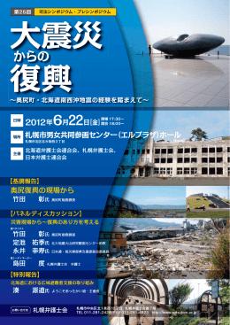 「大震災からの復興」 リーフレット(PDF:4.4MB)