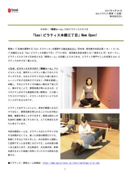 瞑想ルーム付:basiピラティス本郷三丁目NewOpen