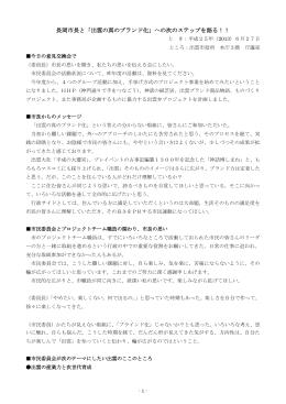 市長との意見交換会(PDF文書)