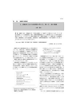 2.高齢者における抗菌薬の考え方,使い方 経口薬編