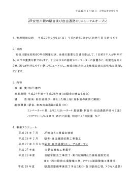 JR安倍川駅の駅舎及び自由通路のリニューアルオープン