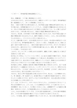 ハンガリー編 - 全日本柔道連盟
