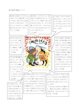 親子読書の感想シリーズ