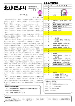 4月 - 大阪狭山市立北小学校