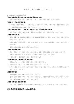 1日体験入学資料(PDF)