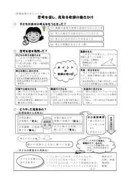 6〈授業づくりのポイント4〉