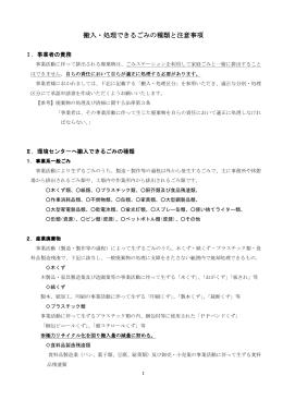 搬入・処理できるごみの種類と注意事項<PDF