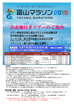 2泊3日・出走権付きツアーパンフレットはこちら (PDF