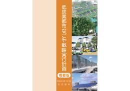 低炭素都市なごや戦略実行計画 概要版 (PDF形式, 2.67MB)