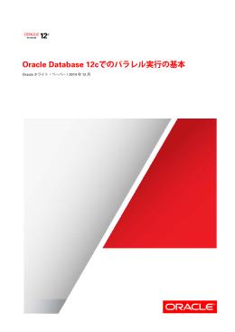 Oracle Database 12cでのパラレル実行の基本