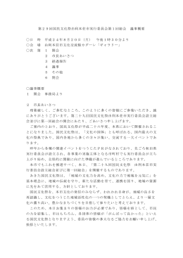 第29回国民文化祭由利本荘市実行委員会第1回総会 議事概要 日 時