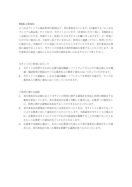 WEB 応募規約 よこはまプレミアム商品券実行委員(以下、実行委員会と