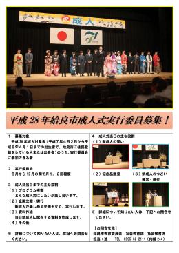 平成 28 年姶良市成人式実行委員募集!
