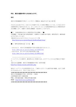【参加申込みがまだの方はこちらからどうぞ】 HP 更新情報【1