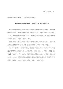 平成 27 年7月1日 特別研修をまだ受講されていない会員の皆さまへ