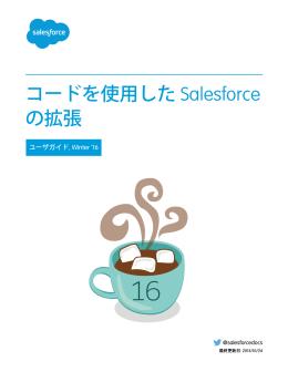 コードを使用した Salesforce の拡張