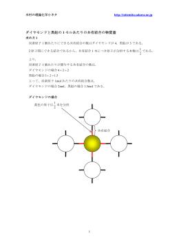 ダイヤモンドと黒鉛の 1 モルあたりの共有結合の物質量