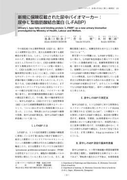 尿中 L 型脂肪酸結合蛋白(L